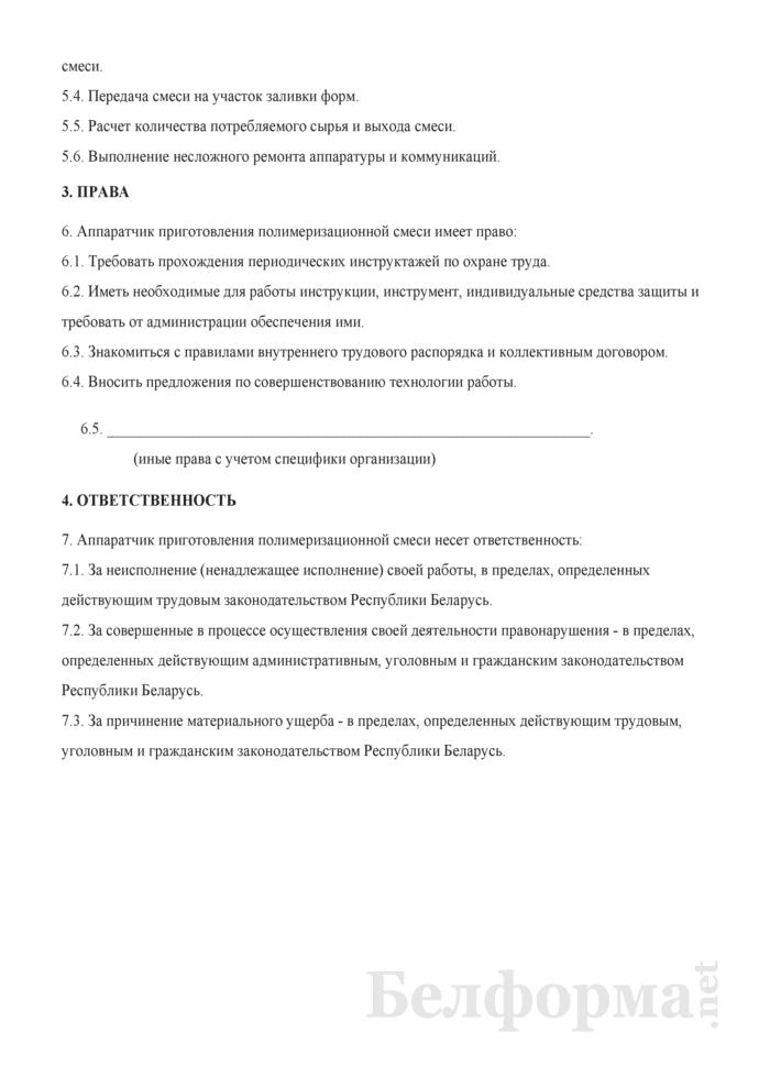 Рабочая инструкция аппаратчику приготовления полимеризационной смеси (4-й разряд). Страница 2