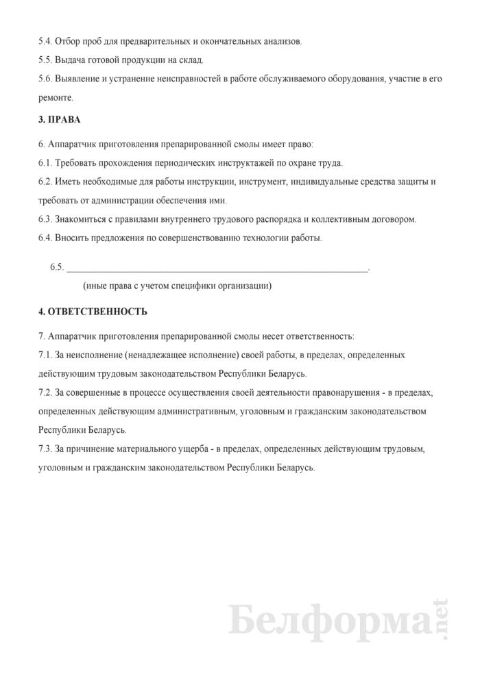 Рабочая инструкция аппаратчику приготовления препарированной смолы (4-й разряд). Страница 2
