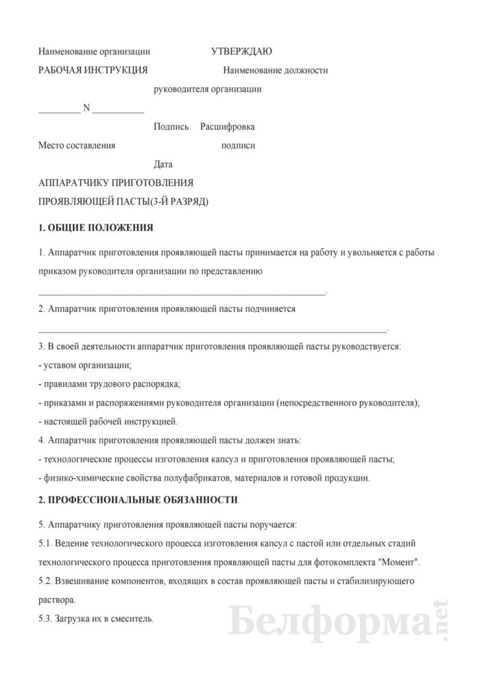 Рабочая инструкция аппаратчику приготовления проявляющей пасты (3-й разряд). Страница 1