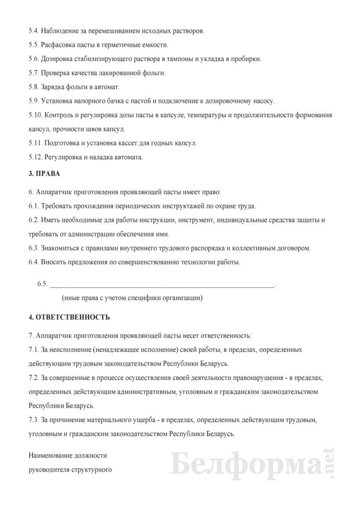 Рабочая инструкция аппаратчику приготовления проявляющей пасты (3-й разряд). Страница 2