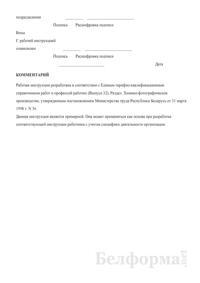 Рабочая инструкция аппаратчику приготовления проявляющей пасты (3-й разряд). Страница 3