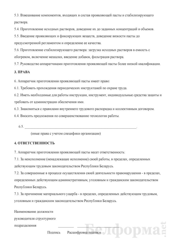 Рабочая инструкция аппаратчику приготовления проявляющей пасты (4-й разряд). Страница 2