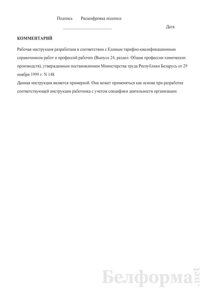 Рабочая инструкция аппаратчику приготовления связующих (2-й разряд). Страница 3