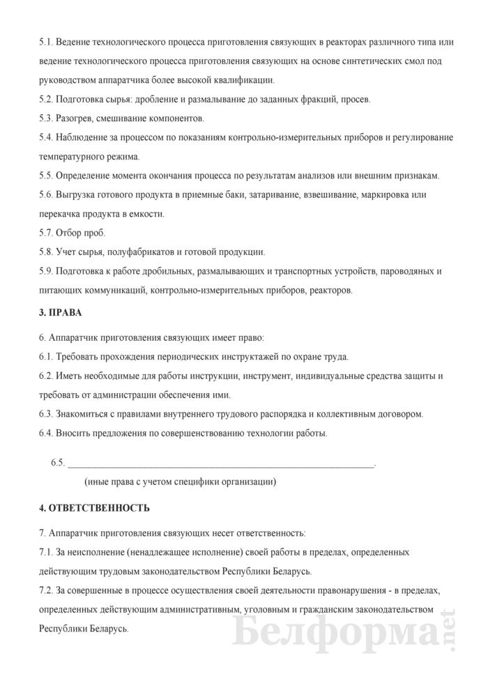 Рабочая инструкция аппаратчику приготовления связующих (3-й разряд). Страница 2