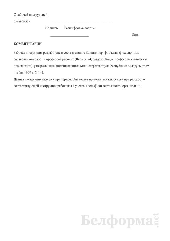 Рабочая инструкция аппаратчику приготовления связующих (4-й разряд). Страница 3