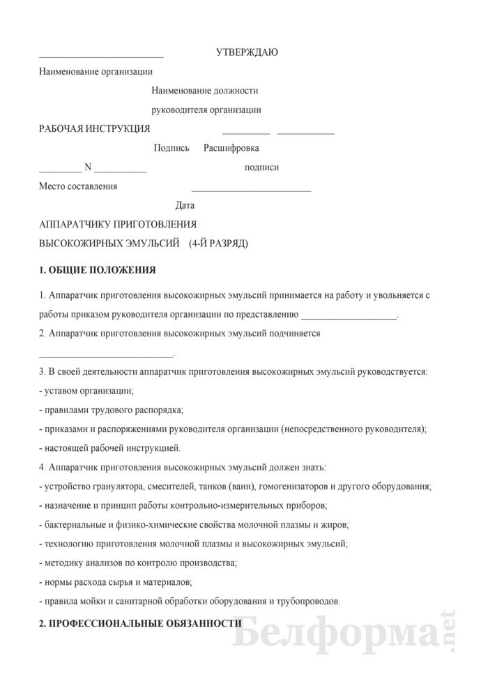 Рабочая инструкция аппаратчику приготовления высокожирных эмульсий (4 - 3-й разряды). Страница 1