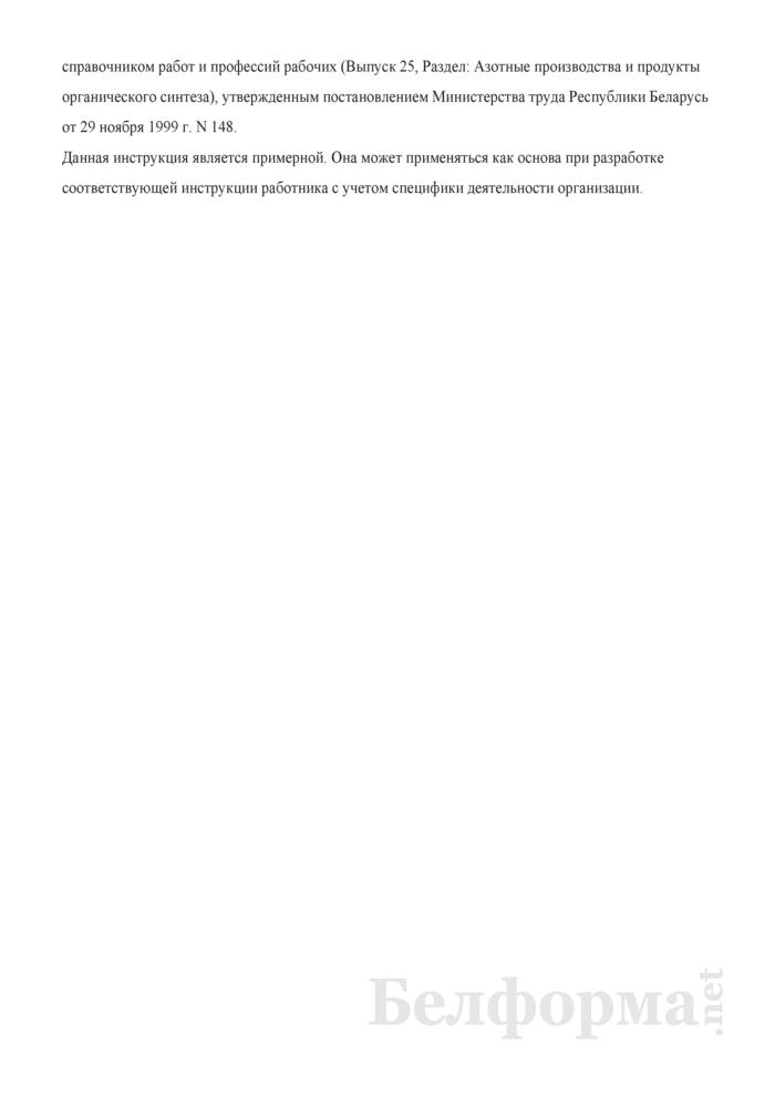 Рабочая инструкция аппаратчику производства АГ-соли (3-й разряд). Страница 3