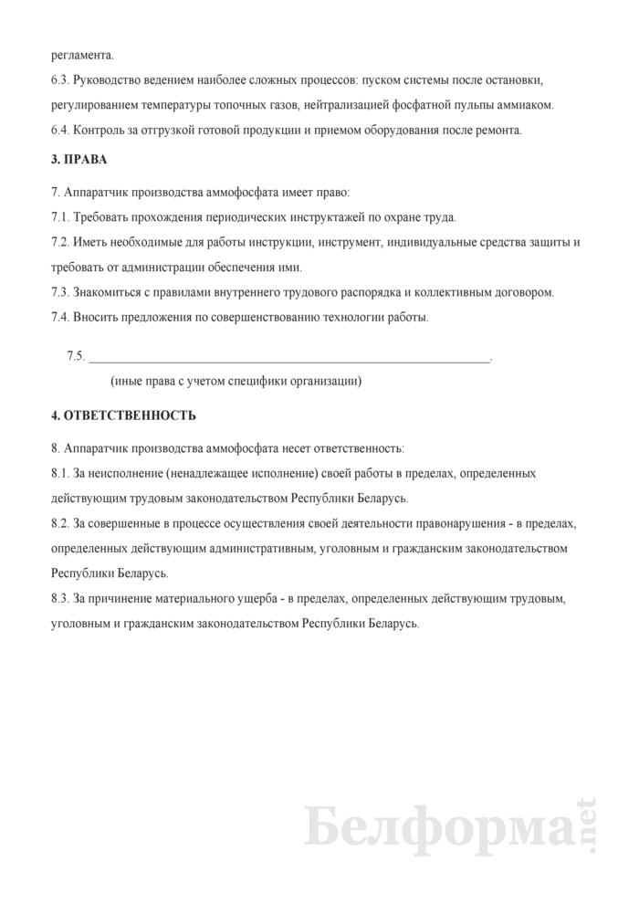 Рабочая инструкция аппаратчику производства аммофосфата (6-й разряд). Страница 2