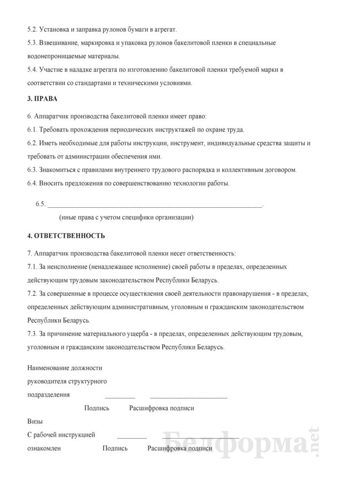 Рабочая инструкция аппаратчику производства бакелитовой пленки (3-й разряд). Страница 2