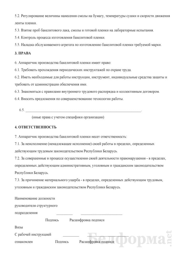 Рабочая инструкция аппаратчику производства бакелитовой пленки (4-й разряд). Страница 2