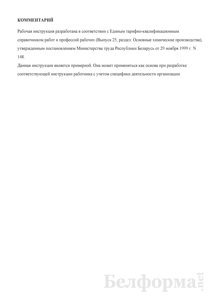 Рабочая инструкция аппаратчику производства бариевых солей (5-й разряд). Страница 3