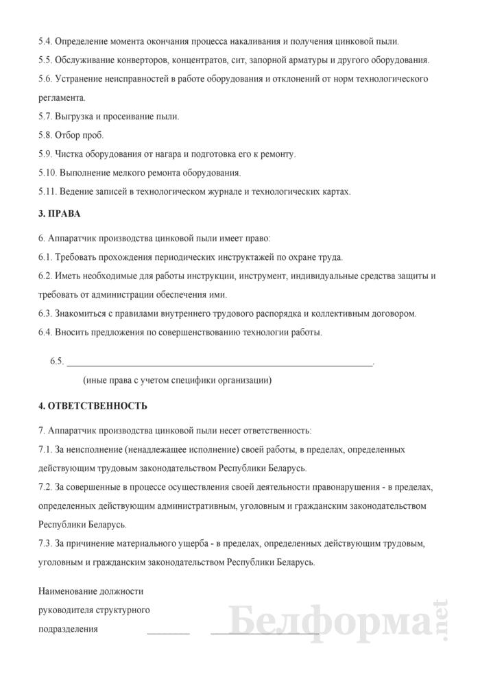 Рабочая инструкция аппаратчику производства цинковой пыли (4-й разряд). Страница 2