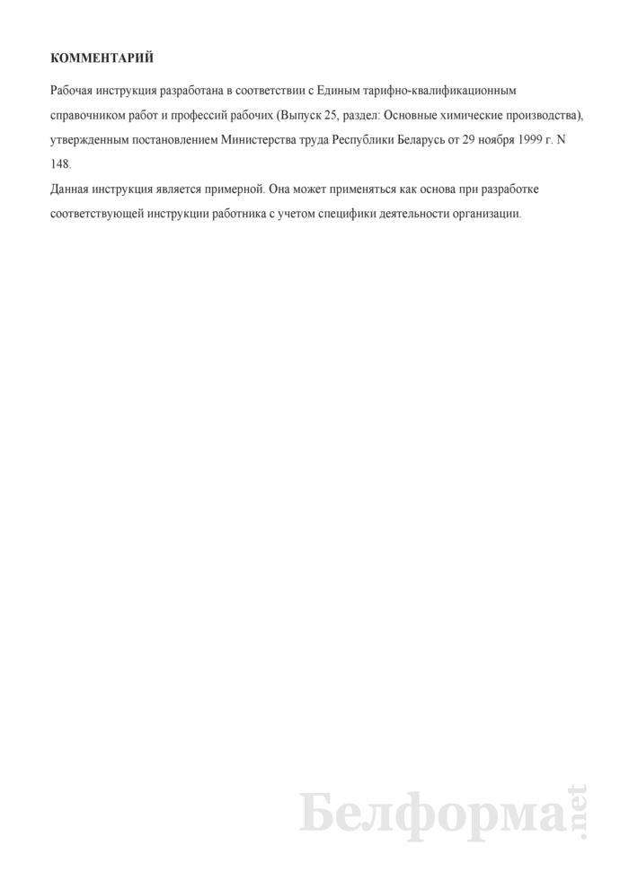 Рабочая инструкция аппаратчику производства двуокиси хлора (5-й разряд). Страница 3