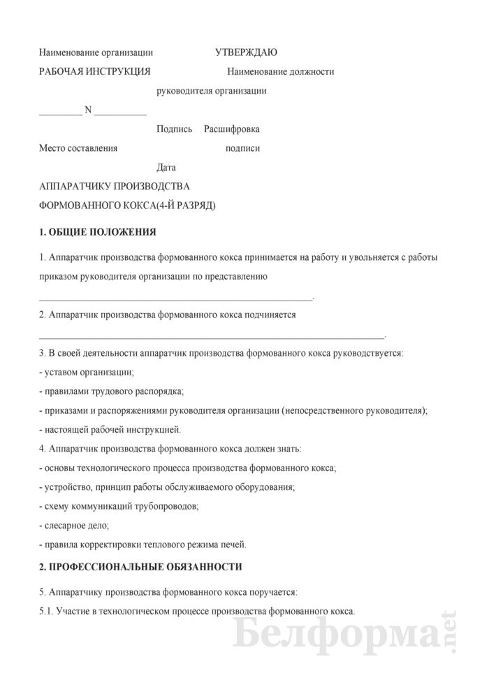 Рабочая инструкция аппаратчику производства формованного кокса (4-й разряд). Страница 1