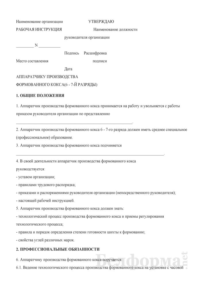 Рабочая инструкция аппаратчику производства формованного кокса (6 - 7-й разряды). Страница 1