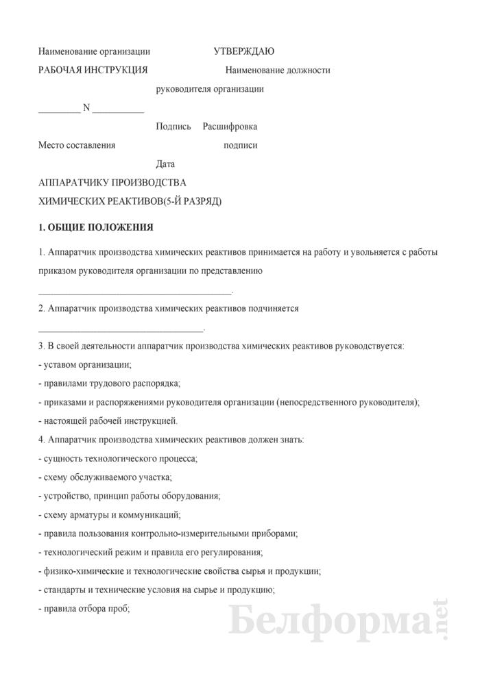 Рабочая инструкция аппаратчику производства химических реактивов (5-й разряд). Страница 1
