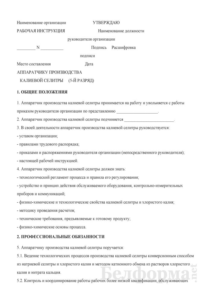 Рабочая инструкция аппаратчику производства калиевой селитры (5-й разряд). Страница 1