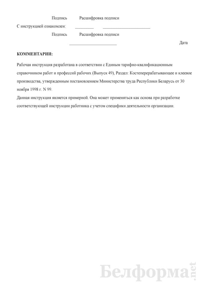 Рабочая инструкция аппаратчику производства казеинового клея (4-й разряд). Страница 3
