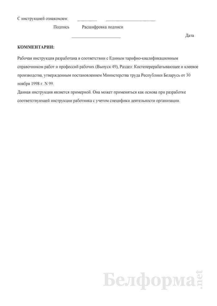 Рабочая инструкция аппаратчику производства казеинового клея (6-й разряд). Страница 3