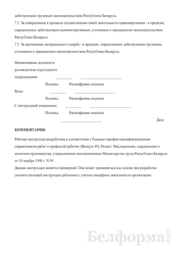 Рабочая инструкция аппаратчику производства кисломолочных и детских молочных продуктов (4-й разряд). Страница 3