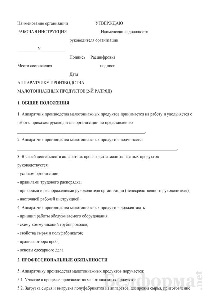 Рабочая инструкция аппаратчику производства малотоннажных продуктов (2-й разряд). Страница 1