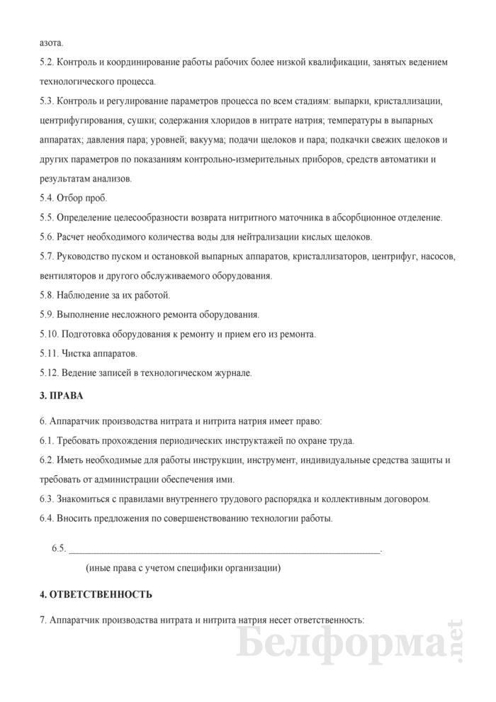 Рабочая инструкция аппаратчику производства нитрата и нитрита натрия (5-й разряд). Страница 2