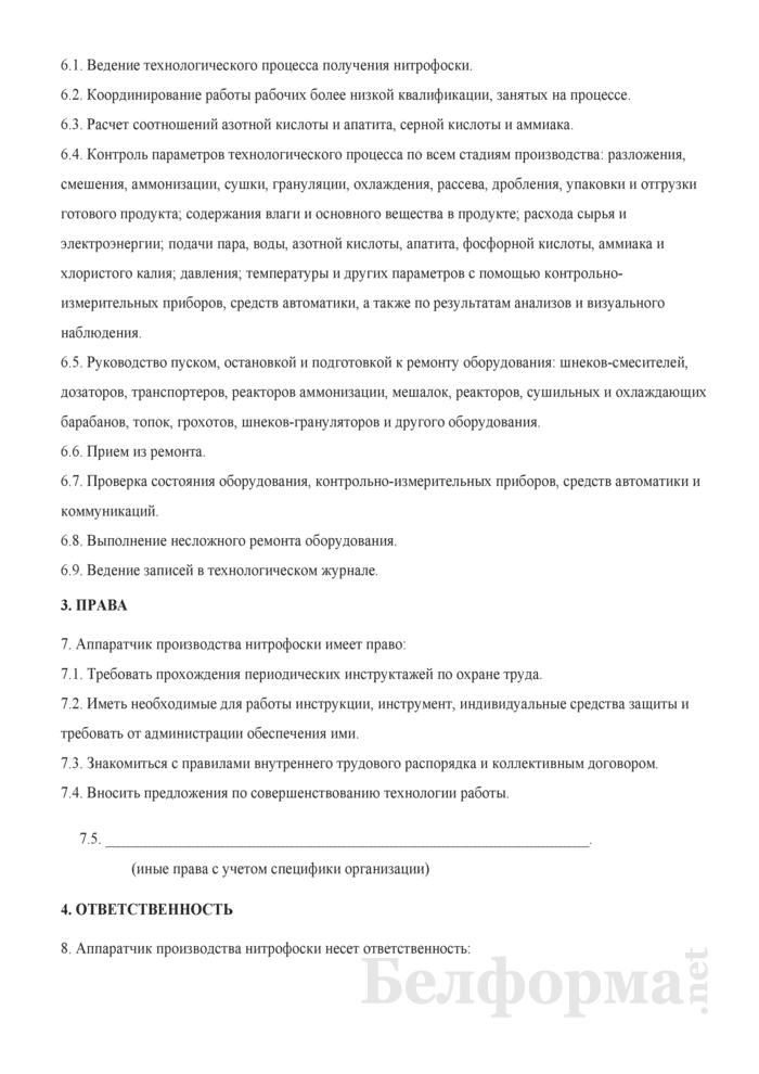Рабочая инструкция аппаратчику производства нитрофоски (6-й разряд). Страница 2