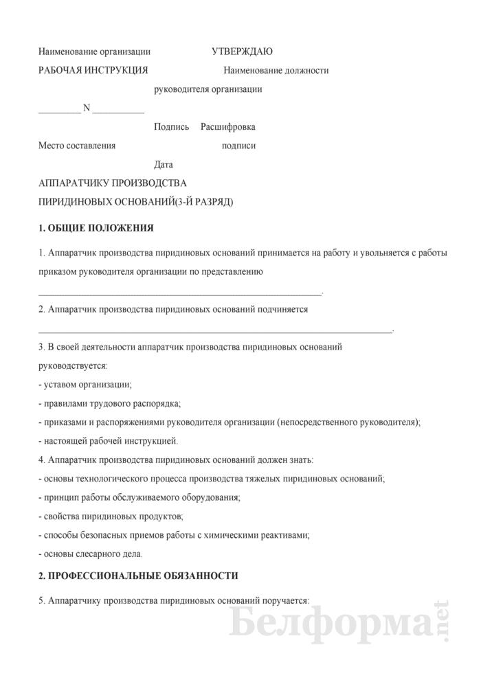 Рабочая инструкция аппаратчику производства пиридиновых оснований (3-й разряд). Страница 1