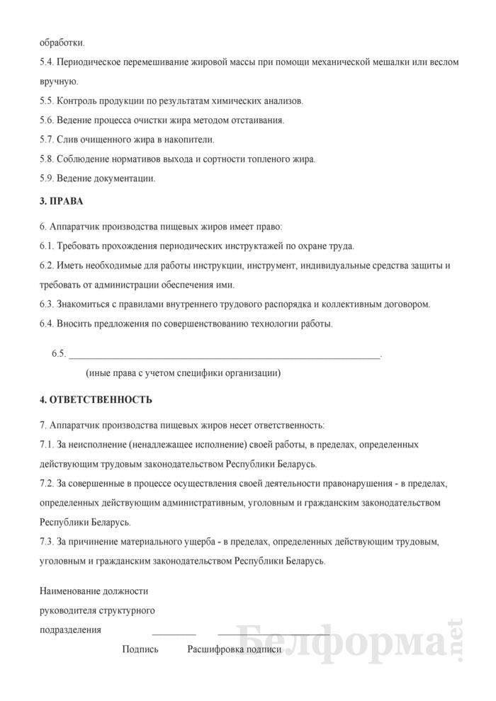 Рабочая инструкция аппаратчику производства пищевых жиров (5-й разряд). Страница 2