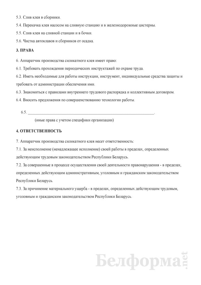 Рабочая инструкция аппаратчику производства силикатного клея (3-й разряд). Страница 2