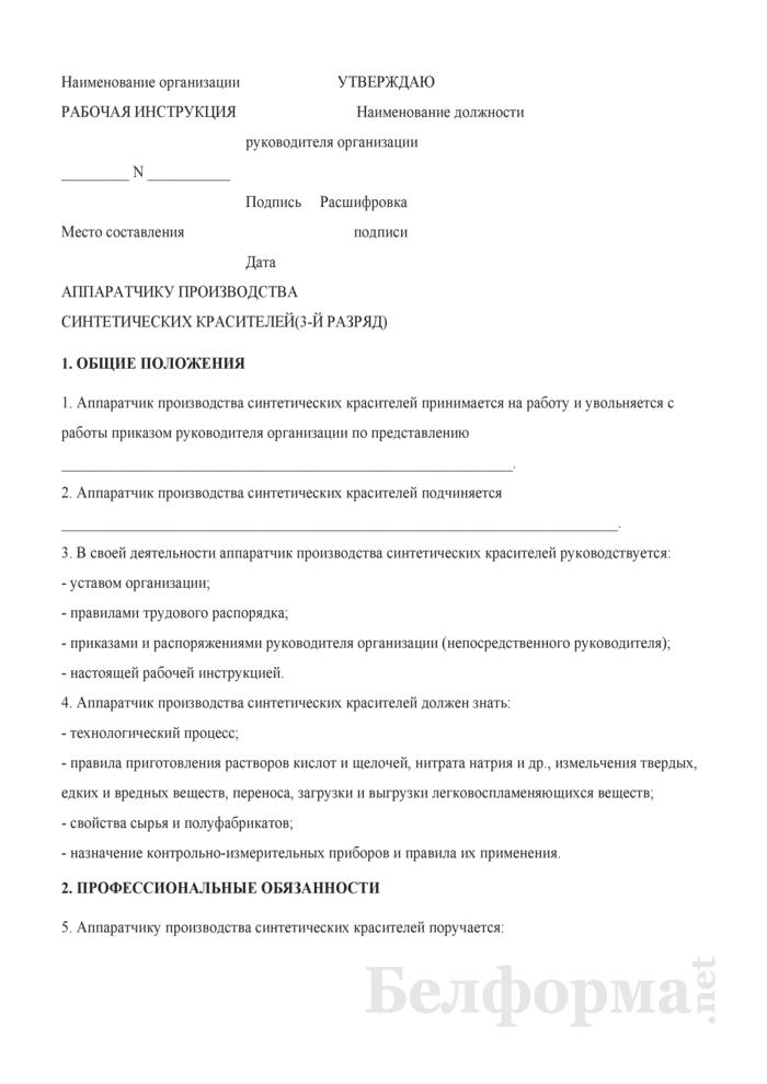 Рабочая инструкция аппаратчику производства синтетических красителей (3-й разряд). Страница 1
