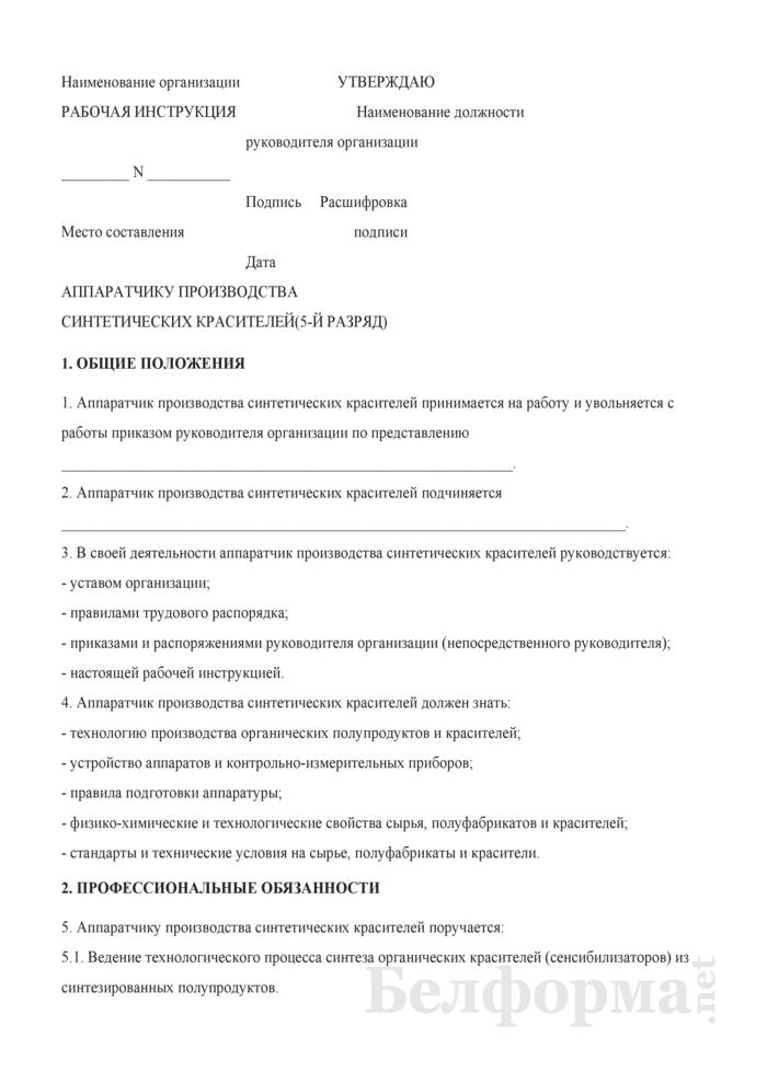Рабочая инструкция аппаратчику производства синтетических красителей (5-й разряд). Страница 1