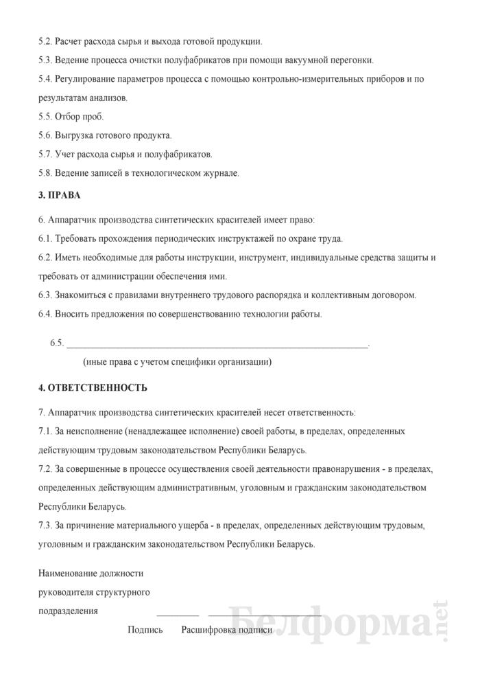 Рабочая инструкция аппаратчику производства синтетических красителей (5-й разряд). Страница 2