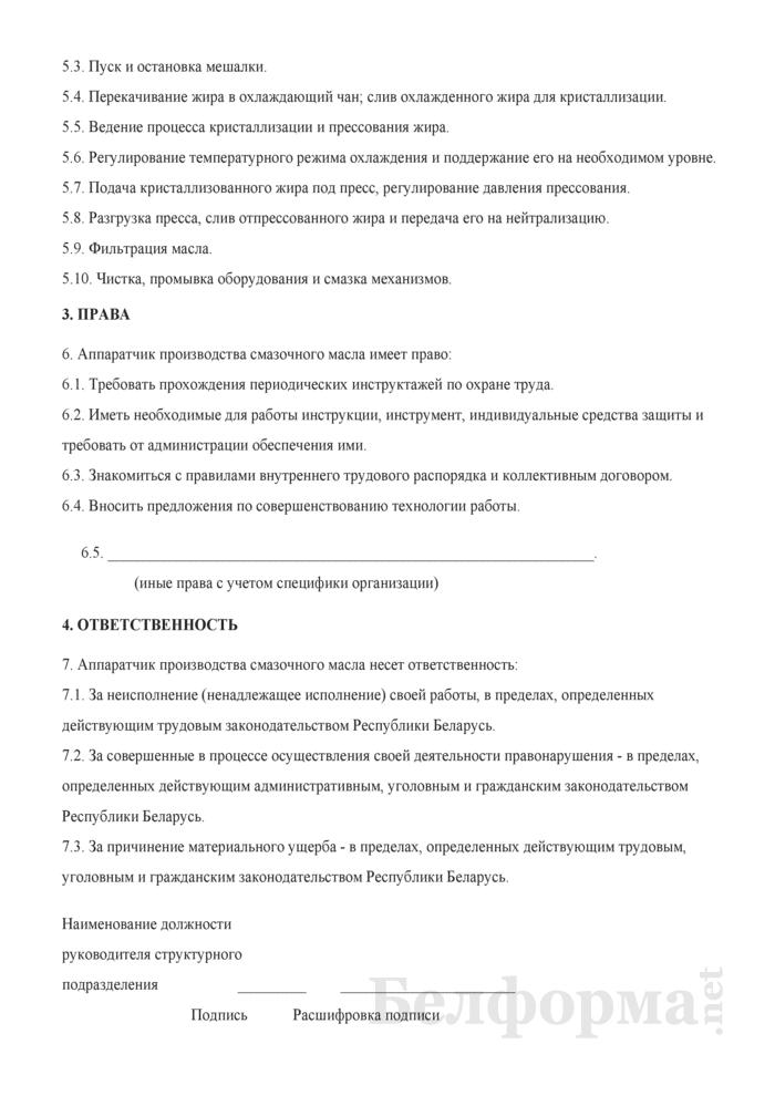 Рабочая инструкция аппаратчику производства смазочного масла (4-й разряд). Страница 2