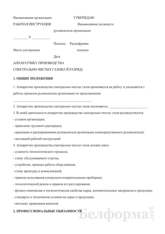 Рабочая инструкция аппаратчику производства спектрально-чистых газов (5-й разряд). Страница 1