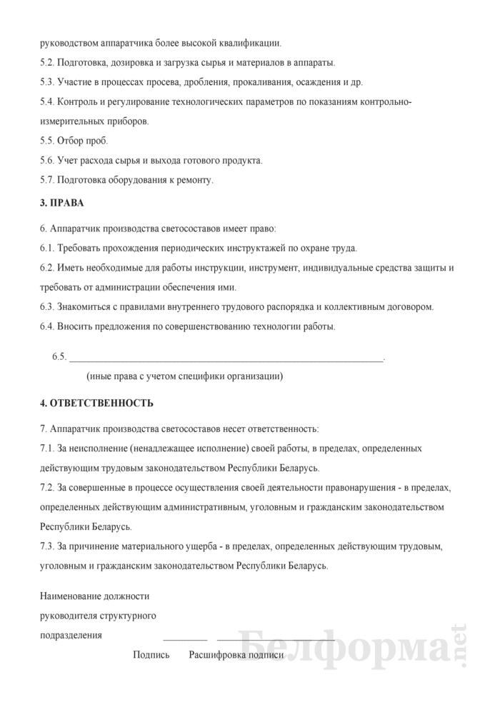 Рабочая инструкция аппаратчику производства светосоставов (3-й разряд). Страница 2