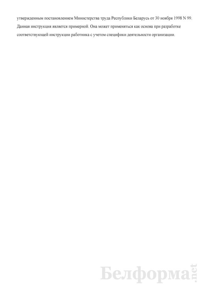 Рабочая инструкция аппаратчику производства технической продукции (3-й разряд). Страница 3