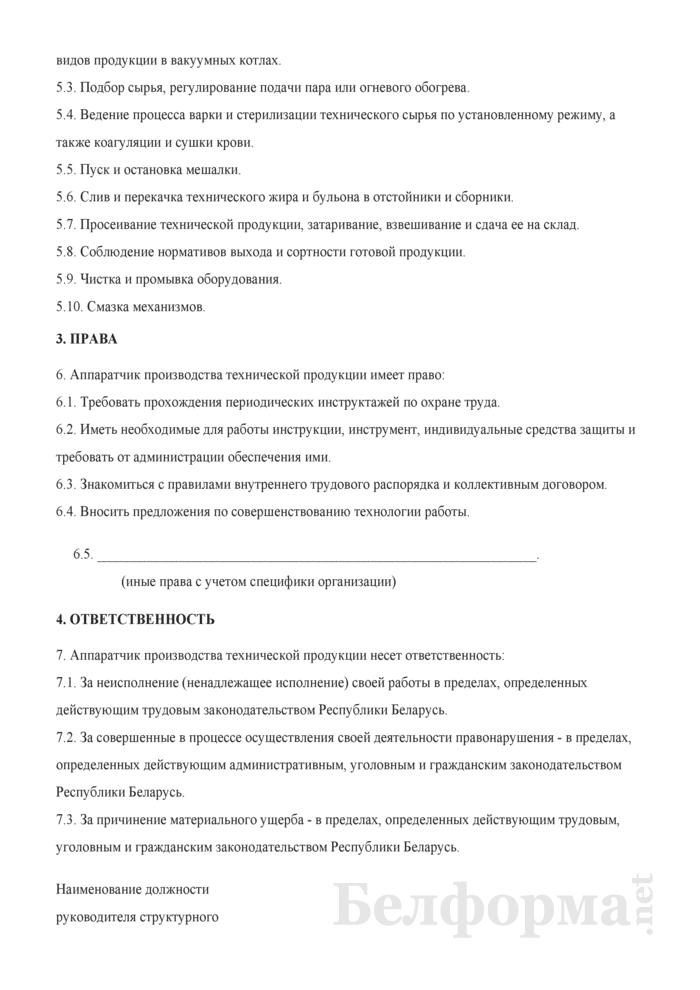 Рабочая инструкция аппаратчику производства технической продукции (4-й разряд). Страница 2