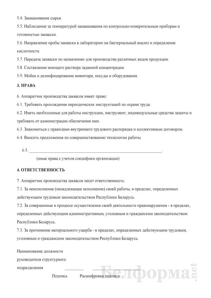 Рабочая инструкция аппаратчику производства заквасок (4-й разряд). Страница 2