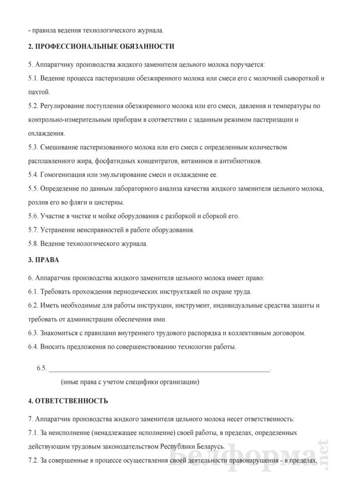 Рабочая инструкция аппаратчику производства жидкого заменителя цельного молока (4-й разряд). Страница 2