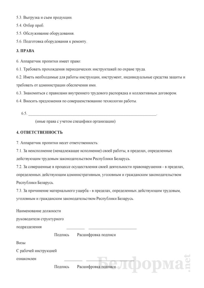 Рабочая инструкция аппаратчику пропитки (2-й разряд). Страница 2