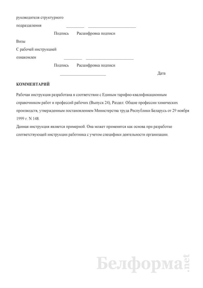 Рабочая инструкция аппаратчику пропитки (5-й разряд). Страница 3