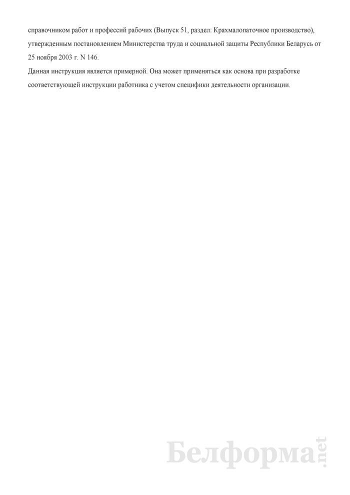 Рабочая инструкция аппаратчику рафинирования крахмала (2-й разряд). Страница 3