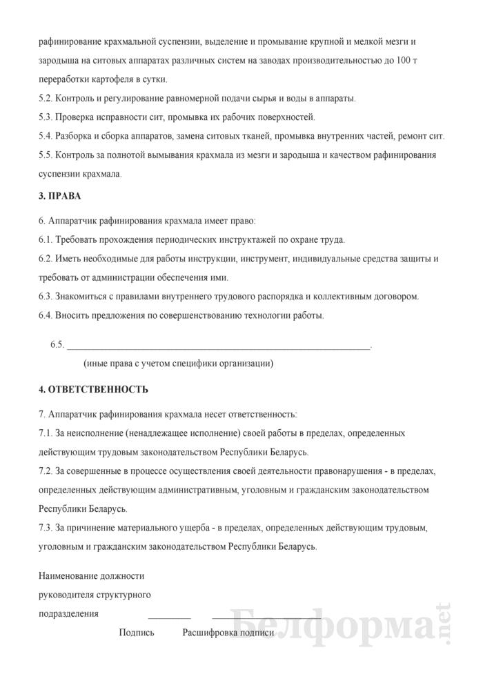 Рабочая инструкция аппаратчику рафинирования крахмала (3 - 4-й разряды). Страница 2