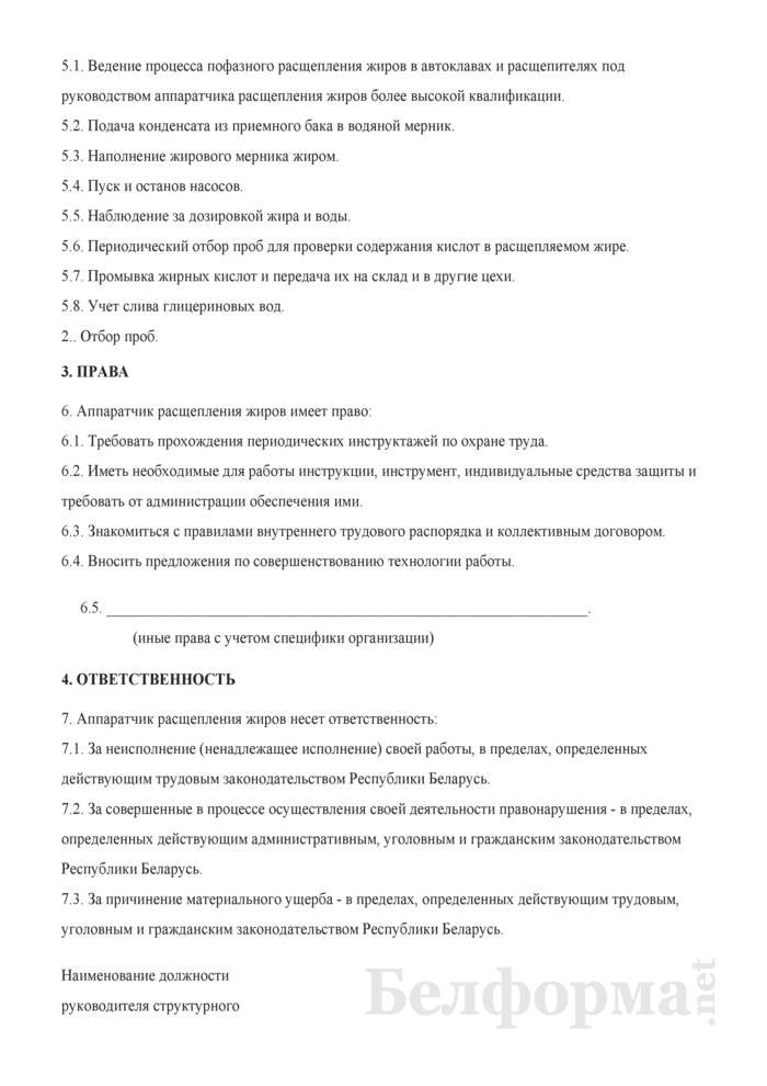 Рабочая инструкция аппаратчику расщепления жиров (4-й разряд). Страница 2