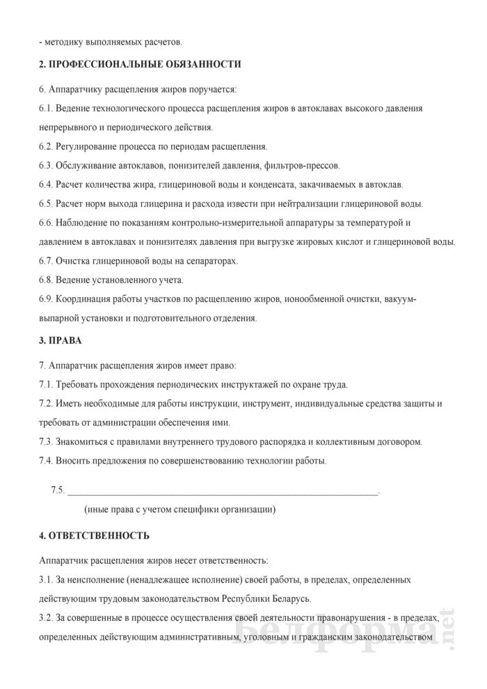 Рабочая инструкция аппаратчику расщепления жиров (6-й разряд). Страница 2