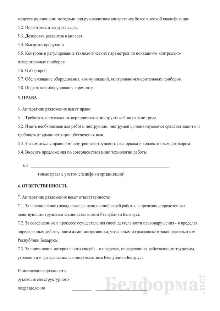 Рабочая инструкция аппаратчику разложения (3-й разряд). Страница 2