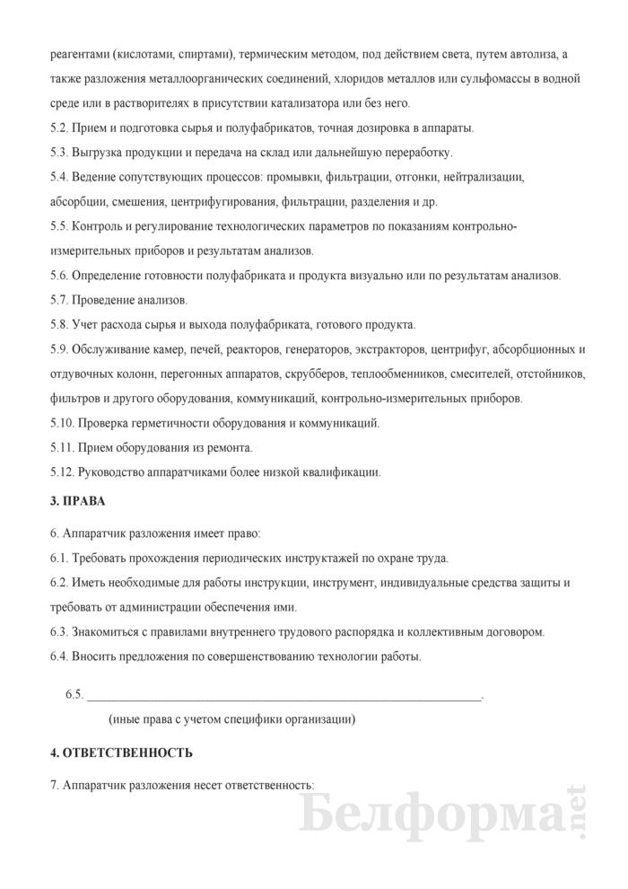 Рабочая инструкция аппаратчику разложения (4-й разряд). Страница 2