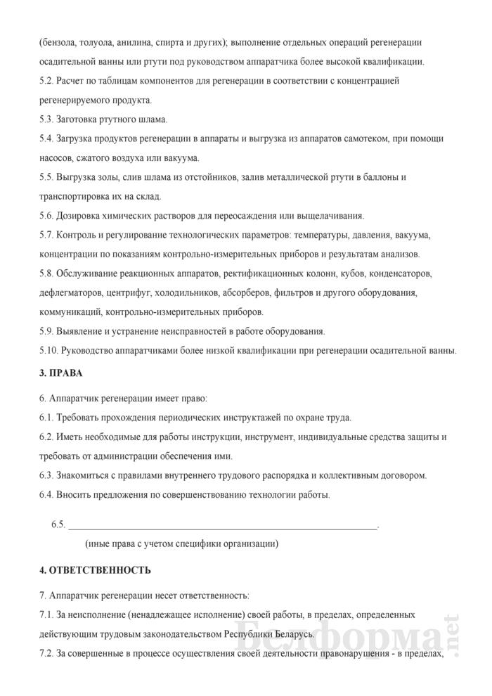 Рабочая инструкция аппаратчику регенерации (3-й разряд). Страница 2