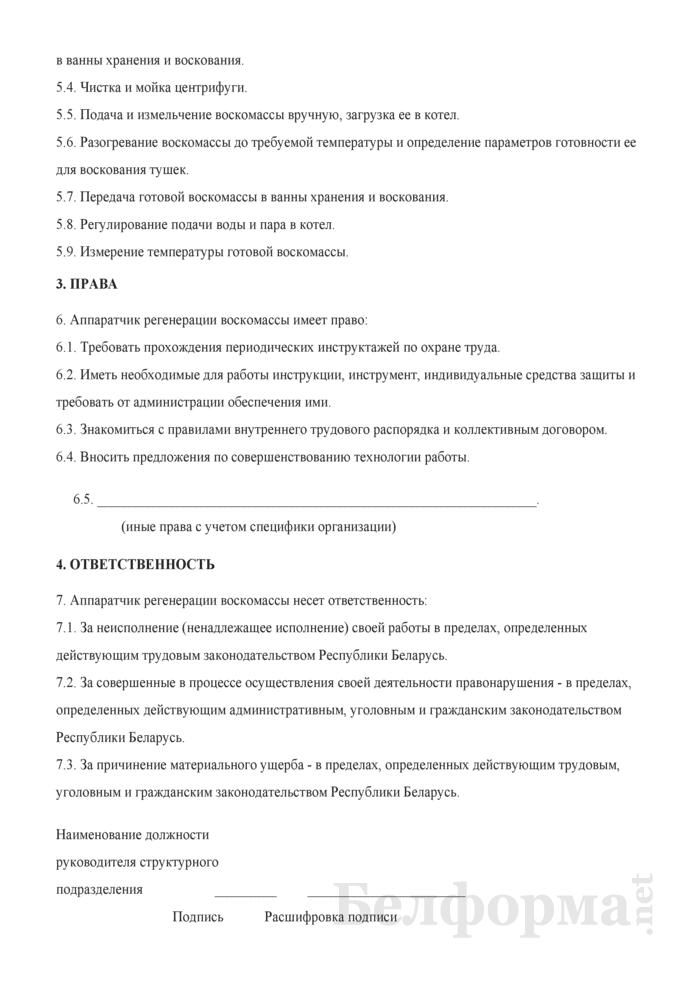 Рабочая инструкция аппаратчику регенерации воскомассы (3-й разряд). Страница 2